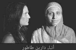 I, Dareen T. - Film Middle East Now Festival - Materia Prima 2019 - Il festival di teatro contemporaneo a Firenze