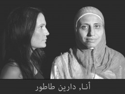 I, Dareen T. - Film Middle East Now Festival - Materia Prima 2019 - Il festival di teatro contemporaneo a Firenze